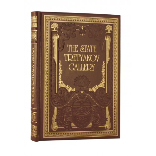 Подарочная книга Государственная Третьяковская галерея/The state tretyakov gallery