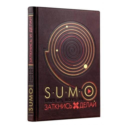 Подарочная книга SUMO. Заткнись и делай (книга+футляр)