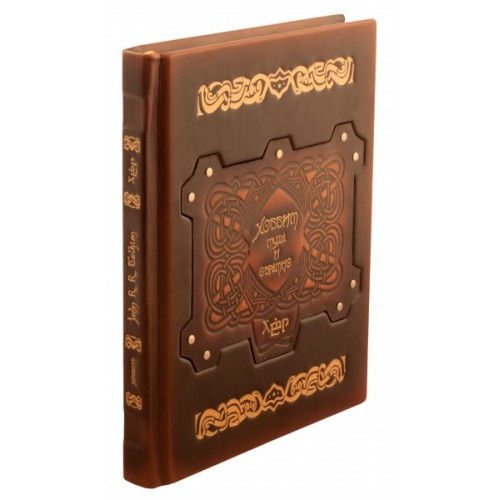 """Книга """"Хоббит, или туда и обратно"""" в кожаном переплете с художественной вставкой"""