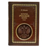 И. Забелин. История Русской жизни (в 2-х томах)