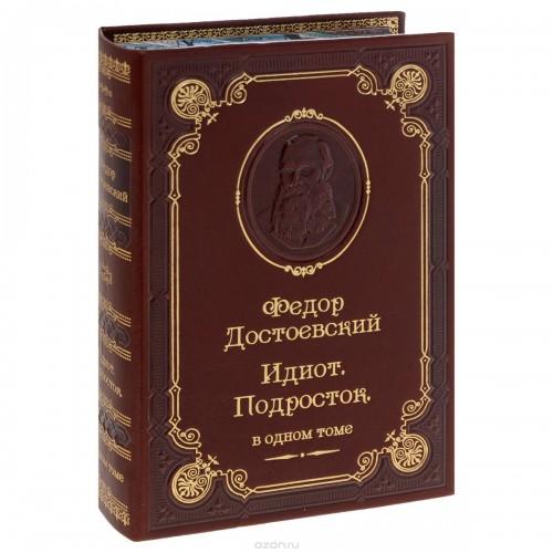Достоевский Ф.М.  «Идиот, Подросток» в одном томе в кожаном переплете с рисованным обрезом