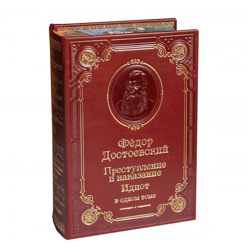 Достоевский Ф.М. . «Идиот», «Преступление и наказание» в одном томе в кожаном переплете с рисованным обрезом