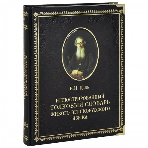 Подарочная книга Илл. толковый словарь живого великорусского языка