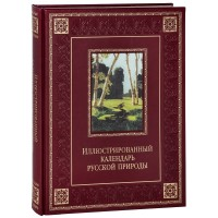 Иллюстрированный календарь русской природы