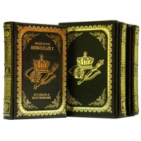 «Императоры жизнь и царствование» в 3 томах