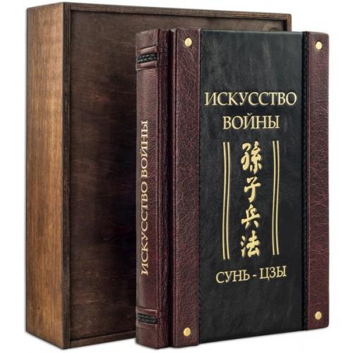 <font size=4>Подарочная книга</font> Сунь-Цзы «Искусство войны»