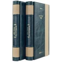«Источник» в 2 томах в составном французском переплете ручной работы