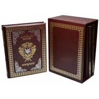 Издание «Историческое наследие» в 3 томах