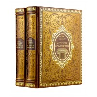 История архитектуры в 2-х томах том l