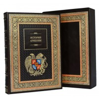 История Армении (в футляре)
