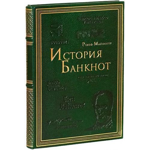 """Подарочная книга """"История банкнот: тайны бумажных денег"""""""