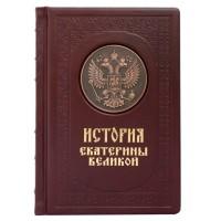 «История Екатерины Великой» эксклюзивное издание, кожаный переплет