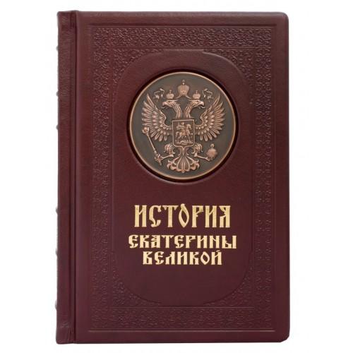 Брикнер А.. «История Екатерины Великой» эксклюзивное издание, кожаный переплет