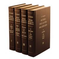 «История государства Российского» в 4 томах, в кожаном переплете с золотым обрезом