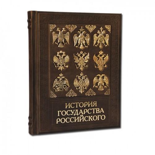 «История Государства Российского» в кожаном переплете с трехсторонним золотым обрезом