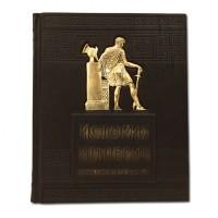 «История империй. Гибель глобальных проектов» в кожаном переплете с трехсторонним золотым обрезом
