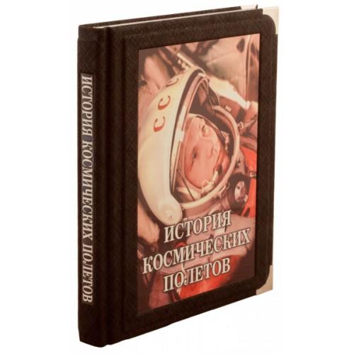 «История космических полетов» в кожаном переплете в подарочной шкатулке с художественной накладкой