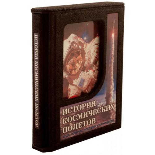 """Подарочная книга """"«История космических полетов» в кожаном переплете в футляре """""""