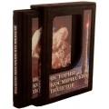 Подарочная книга «История космических полетов» в кожаном переплете в футляре 3