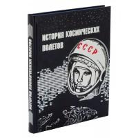 """История космических полетов"""" в кожаном переплете в подарочном футляре"""
