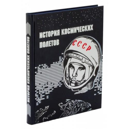 """Подарочная книга История космических полетов"""" в кожаном переплете в подарочном футляре"""