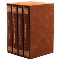 Издание «История Москвы в 4 томах» в кожаном переплете с тиснением
