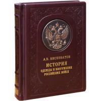 «История одежды и вооружения российских войск»