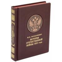 «История отечественной войны 1812 года»
