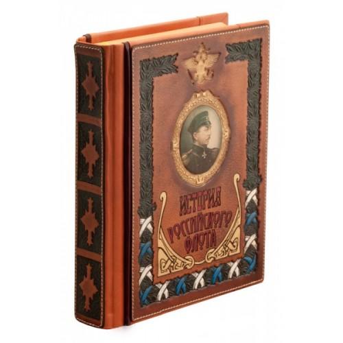 Подарочная книга<br />История российского флота