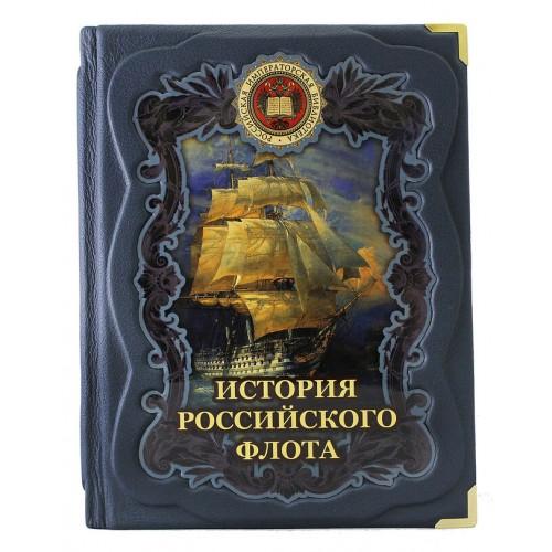 «История русского флота» в кожаном переплете