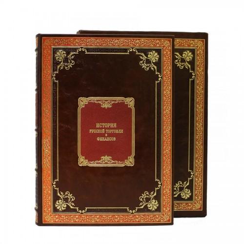 История русской торговли и финансов в 2 томах (в футляре)