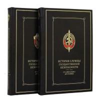 «История службы государственной безопасности»  в 2 томах
