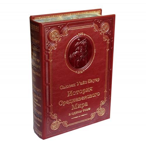 Подарочная книга<br />«История Средневекового мира»