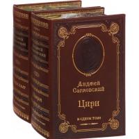 Издание «Сапковский, Геральт, Цири» в 2 томах в кожаном переплете с портретом автора