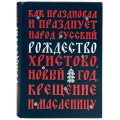 Подарочный набор «Как праздновал и празднует народ русский Рождество Христово, Новый год, Крещение и Масленицу» 2