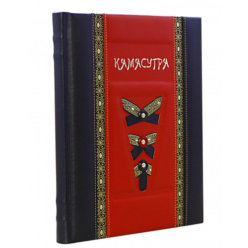 Камасутра (большое подарочное издание)
