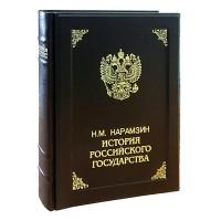"""Н. Карамзин. """"История государства Российского"""""""