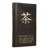 «Китайские мудрости на пути чая» в кожаном переплете с трехсторонним золотым обрезом