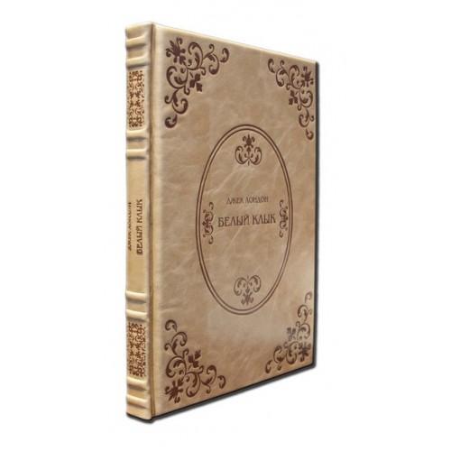 Книга «Белый клык» в кожаном переплете с тиснением в подарочном мешочке