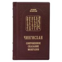 Чингисхан и «Сокровенное сказание монголов» в кожаном переплете