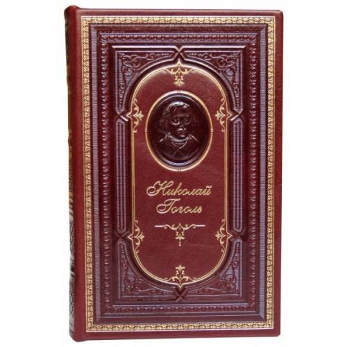 Н.Гоголь «Полное собрание сочинений» в кожаном переплете с тисненым портретом автора