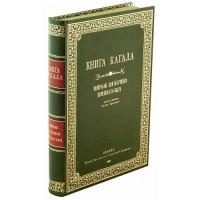 Книга Кагала. Материалы для изучения еврейского быта