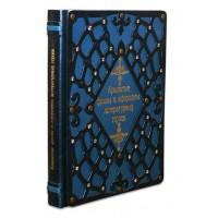 «Крылатые фразы и афоризмы литературных героев» в кожаном переплете в подарочном мешочке