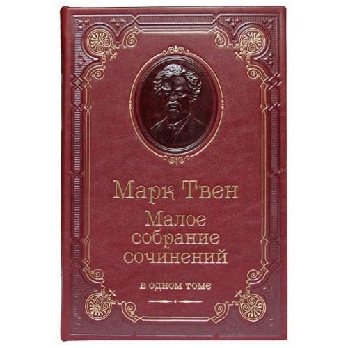 """Марк Твен. """"Малое собрание сочинений"""" в кожаном переплёте с рисованным обрезом"""