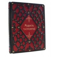 «Мудрость тысячелетий» в кожаном бордовом переплете с цирконами и сусальным золотом в подарочном мешочке