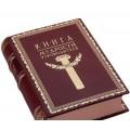 Издание «Книга мудрости руководителя» в художественном переплете ручной работы с тиснением золотом1