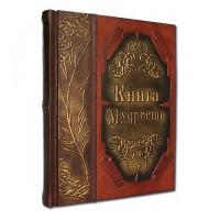 «Книга Мудрости» в кожаном переплете с трехсторонним золотым обрезом