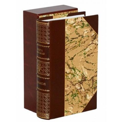 """Подарочная книга """"Книга мудрых мыслей о финансах"""""""
