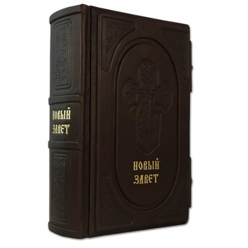 """""""Новый Завет"""" в кожаном переплёте с глубоким блинтовым и рельефным тиснением в подарочном мешочке"""