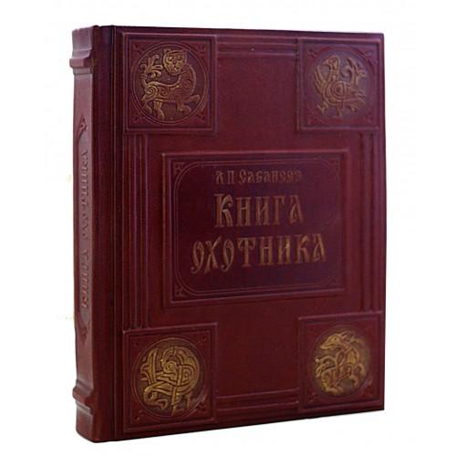"""Подарочная книга Л.Сабанеев. """"Книга охотника"""" (без накладок)"""